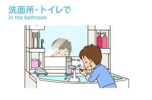 洗面所・トイレで