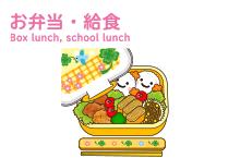 お弁当・給食