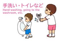 手洗い・トイレなど